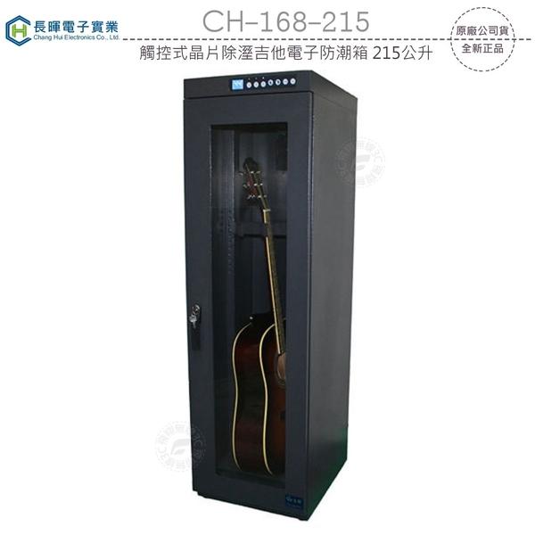 《飛翔無線3C》長暉 CH-168-215 觸控式晶片除溼吉他電子防潮箱 215公升│公司貨│5年保固 台灣製