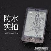 碼錶 騎行碼錶山地自行車防水無線夜光碼錶中文大屏里程錶邁速錶   傑克型男館