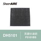 【Qlife質森活】SheerAIRE 席愛爾 除濕機專用 黑鑽砂濾網 F-5101BS | 4入裝 (適用 DH-5101 機型)