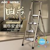梯子鋁合金豪華家用折疊加厚人字伸縮梯子四五步工程移動樓梯XW