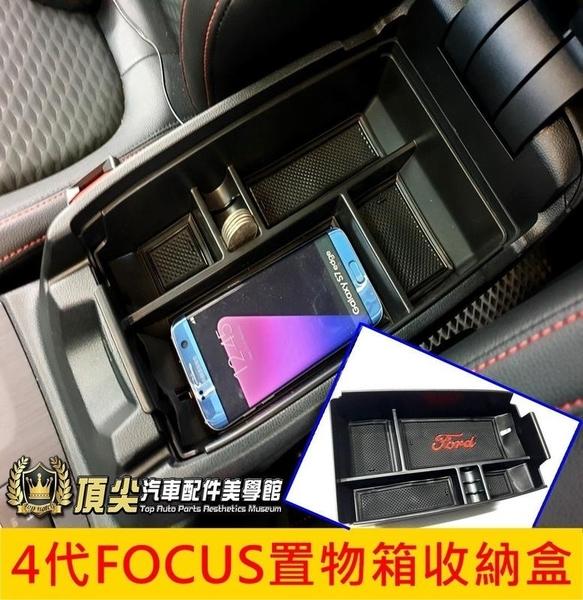 FORD福特【FOCUS/ACTIVE中央置物收納盒】2019-2021年FOCUS扶手箱收納盒 儲物盒隔層