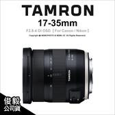 Tamron A037 17-35mm F2.8-4 Di OSD For Canon Nikon 超廣角 變焦鏡 公司貨★可刷卡★薪創數位