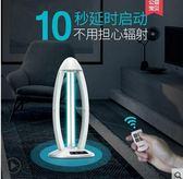 紫外線消毒燈家用殺菌消毒燈紫外燈除?燈節能移動室內臭氧