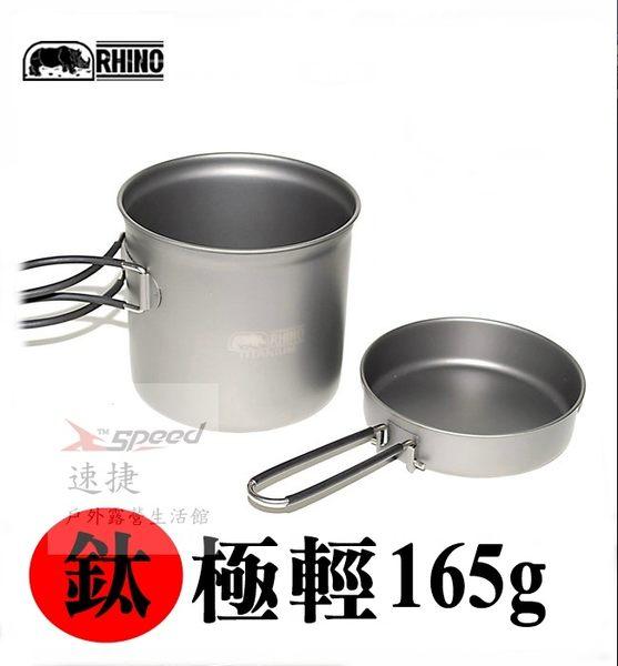 【速捷戶外】RHINO KT-14犀牛超輕鈦合金鍋1.1公升 ,登山/露營/環島 個人隨身餐具