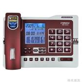 中諾G026時尚固定電話機大屏幕辦公室家庭用座機插線來電顯示酒店