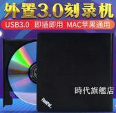 USB3.0外置光驅CD/DVD移動刻錄機臺式機筆記本蘋果通用外接驅動器