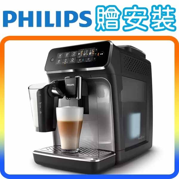 《贈安裝》Philips Saeco EP3246 飛利浦 全自動 義式咖啡機 (贈到府安裝+教學)
