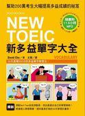 (二手書)NEW TOEIC 新多益單字大全