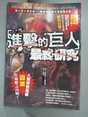 【書寶二手書T1/一般小說_OHH】進擊的巨人最終研究_進擊的巨人調查兵團