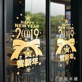 賀新年春節布置裝飾品元旦櫥窗玻璃門貼紙豬年圣誕窗花墻貼畫YYP 伊鞋本鋪