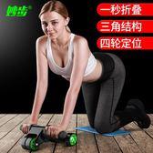 肌腹輪 腹肌輪男士家用健身初學者靜音男女通用健腹肌輪健身輪健腹輪  潮先生igo