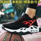運動鞋男春季男鞋子皮面防水學生運動鞋男透氣網鞋青少年韓版潮流跑步潮鞋 快速出貨