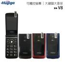 HUGIGA V8 摺疊式孝親機/可觸控/LINE通話◆送原廠配件盒