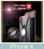 iPhone X (5.8吋) X-MAN 金屬創意框 指環扣 金屬邊框 不擋信號 金屬殼 金屬框 手機殼 手機框