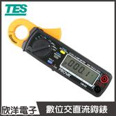 TES 泰仕 數位交直流鉤錶 (CM-02)ACV/DCV/交直流電流/電阻/導通蜂鳴/溫度/電容