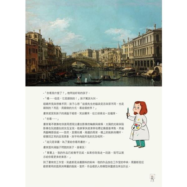 給孩子看的名畫:全世界公認非看不可的20幅名畫