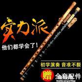 笛子專業竹笛初學成人零基礎橫笛兒童一節苦竹樂器GF調竹笛 NMS陽光好物