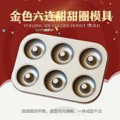 店長推薦▶悅青不粘6連甜甜圈模具大號空心圓形蛋糕模家用小面包模烘焙烤盤