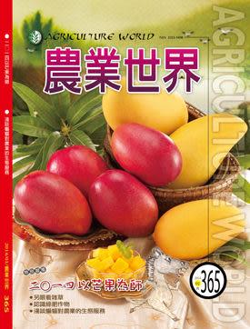 農業世界雜誌一月份365期