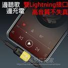 【藥丸轉接器】蘋果 Apple Lightning iPhone專用一分二膠囊轉接頭/耳機+充電同時進行/2合1/相容iOS 12