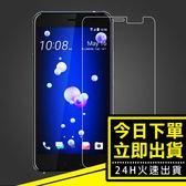 [24H 台灣現貨] HTC U11 鋼化 玻璃膜 電鍍 防指紋 手機 高清 防爆 保護膜