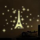 ►壁貼 夜光貼巴黎鐵塔  夜光貼 兒童卡通螢光貼 【A1014】
