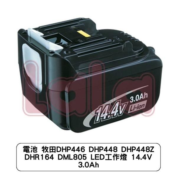 電池 牧田DHP446 DHP448 DHP448Z DHR164 DML805 LED工作燈 14.4V 3.0Ah