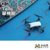 【和信嘉】RYZE 睿熾 DJI Tello 特洛 迷你空拍機 單機組 台灣公司貨 原廠保固