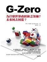 二手書博民逛書店《G-Zero:為什麼世界政經缺乏領袖?未來何去何從?》 R2Y ISBN:9789866165702