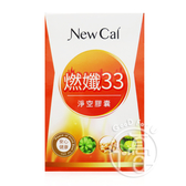 NEW CAL 燃孅33淨空膠囊 30粒/盒【i -優】