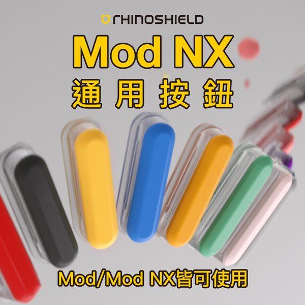 犀牛盾 Mod NX 按鈕 按鍵 配件 Apple iphone 全系列 通用 iphone X Xs Max xr 8 7 6 Plus