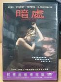 影音專賣店-E04-011-正版DVD【暗處】-莎莉賽隆*克蘿伊摩蕾茲