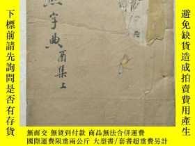 二手書博民逛書店罕見道光七年康熙字典酉集上144443