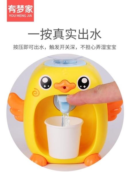 迷你飲水機過家家酒廚房小型仿真寶寶兒童玩具 樂淘淘