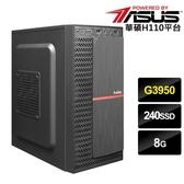 【華碩平台】雙核{小颶風}效能電腦(G3950/8G/240G_SSD)