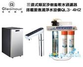 【Gleamous 格林姆斯】K800冷熱雙溫觸控廚下型加熱器【搭愛惠浦QL3-4H2+5微米PP+樹脂軟水+腳架+漏器】