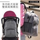 (限宅配)簡約棉麻大容量多功能雙肩媽媽包 附隔尿墊+推車掛勾 加厚 媽媽包 後背包