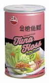 *即期品*【味一食品】金槍魚鬆250g(易開罐)六件組(含運)