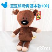 Norns 【豆豆熊玩偶 基本款10吋】正版授權 豆豆先生 娃娃 TEDDY泰迪熊 禮物