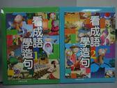 【書寶二手書T9/少年童書_YDA】看成語學造句_1&2冊合售