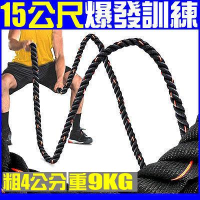 15公尺戰鬥繩(粗4CM)長15M戰繩大甩繩力量繩有氧繩運動健身粗繩子BATTLING格鬥另售拉繩啞鈴壺鈴