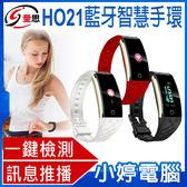 【免運+24期零利率】全新 IS愛思 HO21藍牙智慧手環 彩色螢幕 Line推播通知 來電顯示 訊息推播