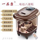 220V足浴盆全自動洗腳盆電動按摩加熱足浴器泡腳桶足療機家用YXS