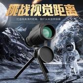 手機拍照單筒望遠鏡高倍高清微光夜視望眼鏡旅游演唱會非紅外 雙十二全館免運