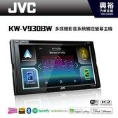 【JVC】KW-V930BW 7吋多媒體影音CarPlay藍芽觸控螢幕主機 *公司貨