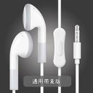 有線耳機入耳塞式耳機有線電腦手機通用帶麥超加長線平頭普通oppo耐用 雲朵走走