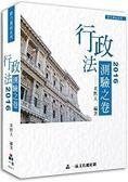 行政法 2016測驗之卷 實力養成系列(經銷書)