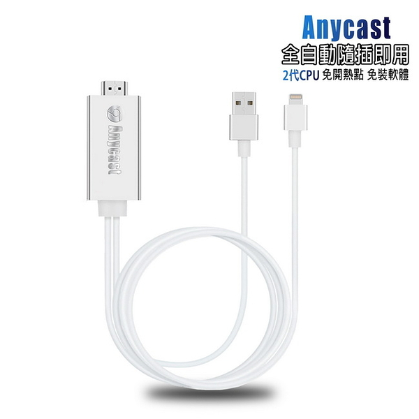 【BL09閃亮銀】二代AnyCast蘋果專用 HDMI鏡像影音線(加送3大好禮)