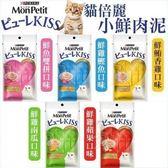 *WANG *日本MonPetit貓倍麗》Puree Kiss小鮮肉泥 10g*4條/包 六種口味 全新上市 似ciao