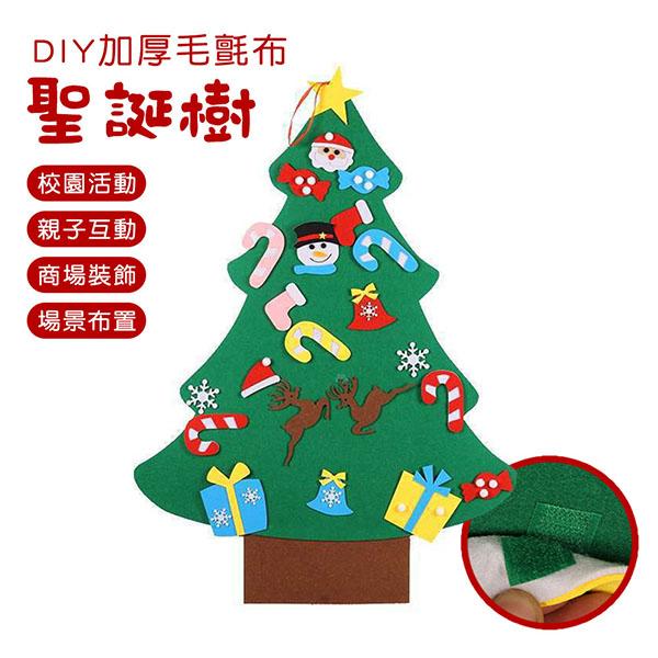 【888便利購】95公分DIY毛氈布裝飾聖誕樹(魔鬼氈黏貼)(裝飾佈置)